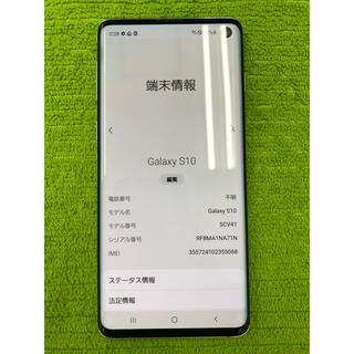 ギャラクシー(Galaxy)のau Galaxy S10 SCV41 ジャンク(スマートフォン本体)