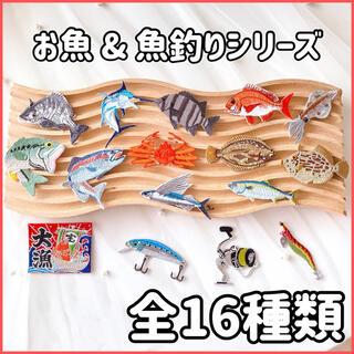 釣りブームで大人気❣️魚釣り好き【16点】アイロン刺繍ワッペン ルアー リール(ルアー用品)