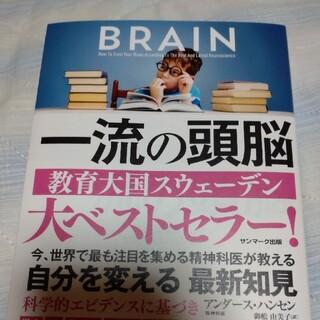 brain 一流の頭脳