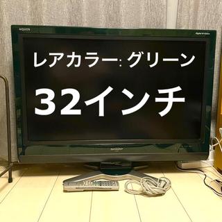 アクオス(AQUOS)の【レアカラー】SHARP AQUOS 32インチ 深緑フレーム 2008年製(テレビ)