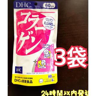 ディーエイチシー(DHC)の【新品♡未開封】DHC 60日分 コラーゲン(360粒*3コセット)(コラーゲン)