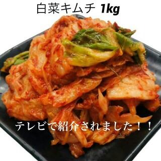 白菜キムチ1kg   テレビで紹介されたキムチです!! (漬物)
