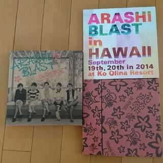 嵐 - 嵐 blast in Hawaii 初回限定版 Blu-ray