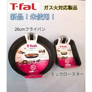 T-fal - 新品★未使用 2点セット ティファール T-fal  フライパン 卵焼き器 ガス
