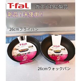 T-fal - 新品★未使用 2点セット ティファール T-fal  フライパン ウォックパン