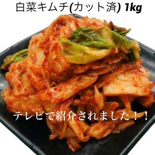 刻み白菜キムチ 1kg   テレビで紹介されたキムチです!!(漬物)