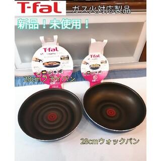 T-fal - 新品★小キズ有 2点セット ティファール T-fal  フライパン ウォックパン