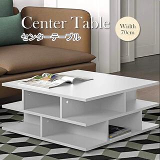 【新品】センターテーブル ホワイト 幅70cm×高さ28.8cm×奥行70cm(ローテーブル)