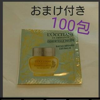L'OCCITANE -  ロクシタン イモーテルアイバーム 100包