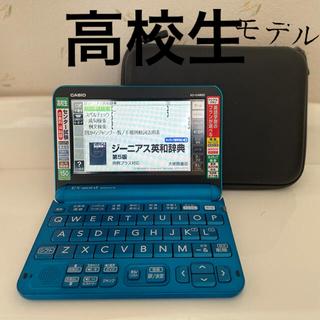 CASIO - 電子辞書 CASIO 高校生 モデル