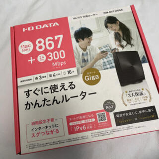 IODATA - 【未開封品】360コネクト搭載867Mbps対応Wi-Fi 5 ルーター