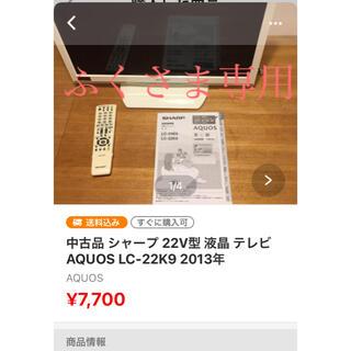 アクオス(AQUOS)のAQUOS テレビ22型 2013年製造(テレビ)