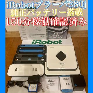 iRobot - 純正バッテリー搭載 150分の稼働確認済み iRobot ブラーバ380j