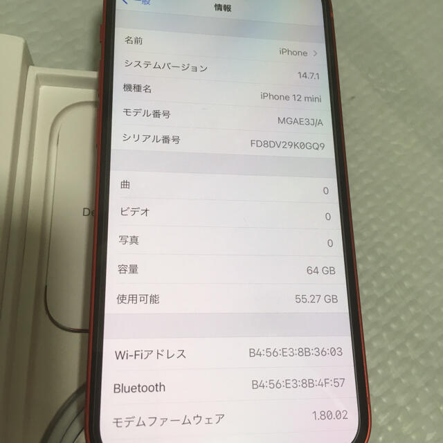 Apple(アップル)の新品 iPhone12 mini 64GB SIMフリー レッド 未使用品 スマホ/家電/カメラのスマートフォン/携帯電話(スマートフォン本体)の商品写真