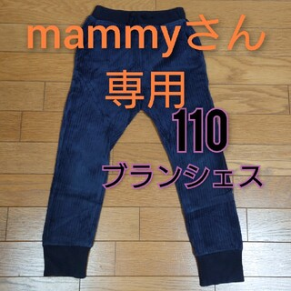 Branshes - ブランシェス コーデュロイパンツ 110cm チャコールグレー 男女OK ズボン