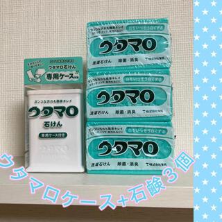 トウホウ(東邦)の【新品未使用】ウタマロ石鹸ケース+ウタマロ石鹸3個(洗剤/柔軟剤)