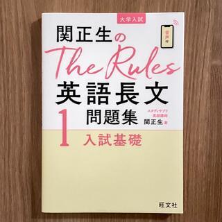 関正生のThe Rules英語長文問題集 大学入試 1 入試基礎