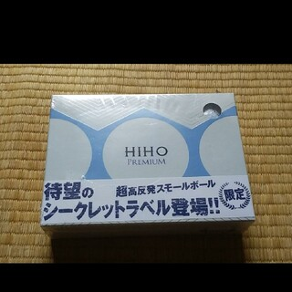 HIHO PREMIUM  新品未使用 未開封♪(バッグ)