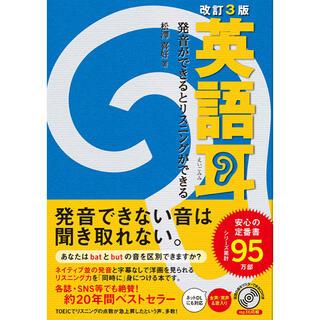 カドカワショテン(角川書店)の英語耳 発音ができるとリスニングができる 本(語学/参考書)