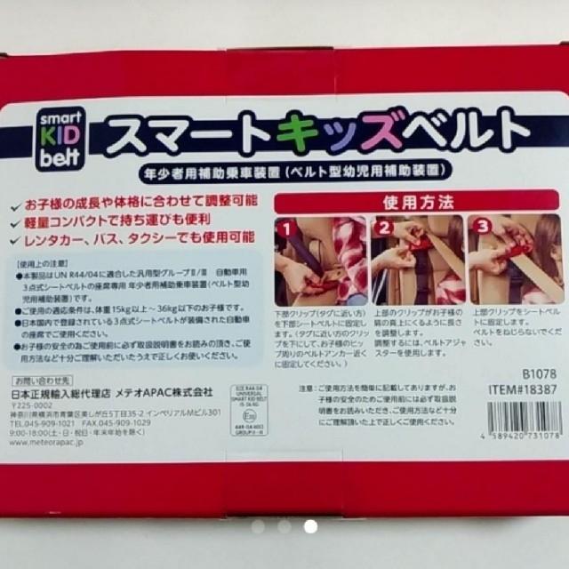 メテオ スマートキッズベルト 1本 キッズ/ベビー/マタニティの外出/移動用品(自動車用チャイルドシート本体)の商品写真