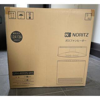 ノーリツ(NORITZ)の美品 NORITZ ガスファンヒーター GFH-4003S-W5(ファンヒーター)