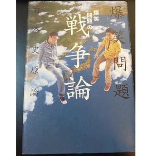 ゲントウシャ(幻冬舎)の爆笑問題の戦争論(人文/社会)