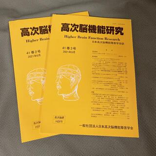 高次脳機能研究 41巻 第2号、第3号(専門誌)