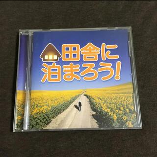 美品 テレビ東京 田舎に泊まろう!TVサウンドトラック サントラ CD(テレビドラマサントラ)