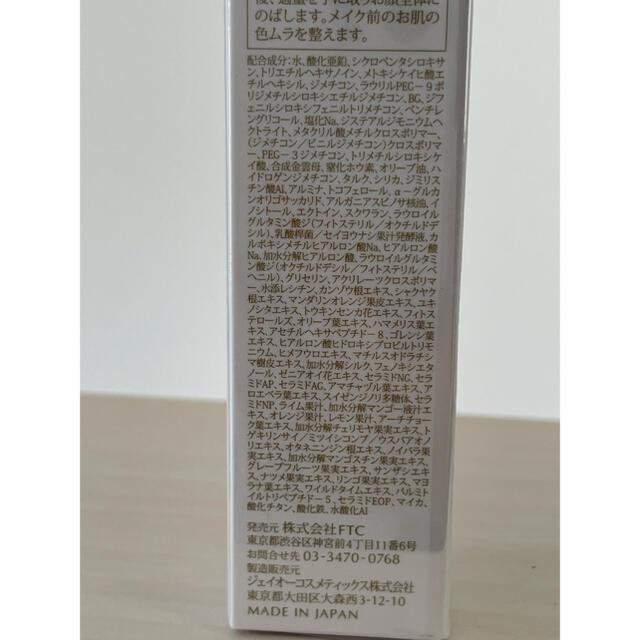 FTC(エフティーシー)の【新品】トワコスタイル 美肌ベースクリーム リンクルモイスチャー コスメ/美容のベースメイク/化粧品(化粧下地)の商品写真