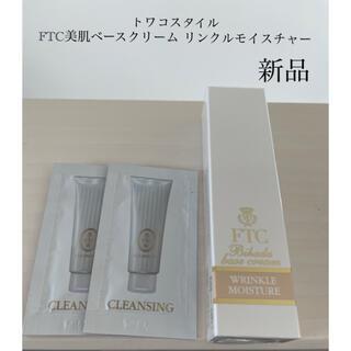 エフティーシー(FTC)の【新品】トワコスタイル 美肌ベースクリーム リンクルモイスチャー(化粧下地)