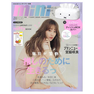 mini ミニ 8月号(ファッション)