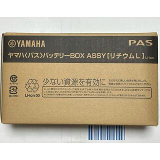 ヤマハ(ヤマハ)のヤマハ 電動自転車用バッテリー 8.9Ah 新品未使用です ブリヂストン(パーツ)