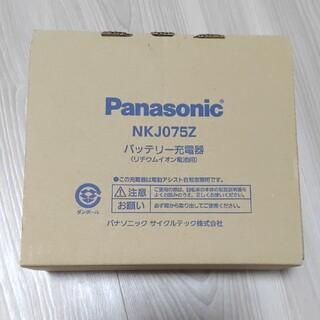 Panasonic - パナソニック 電動アシスト自転車 バッテリー充電器 NKJ075Z
