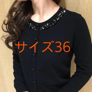 アベニールエトワール ビジュー カーディガン 黒 サイズ36