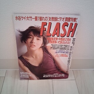 FLASH(専門誌)