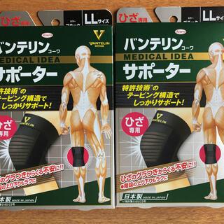 バンテリンサポーター 2箱  ひざ専用 ゆったり大きめ LLサイズ 男女兼用
