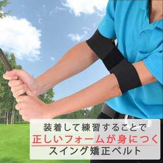 ゴルフ スイング フォーム矯正 ベルト 矯正 素振り 初心者 トレーニング 練習