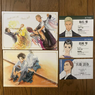 ボールルームヘようこそ ポストカード カード セット 竹内友(その他)