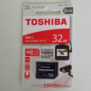 トウシバ(東芝)の高耐久 マイクロSDカード(その他)