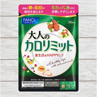 FANCL - 大人のカロリミット カロリミット 約 30回分 90粒 ファンケル FANCL