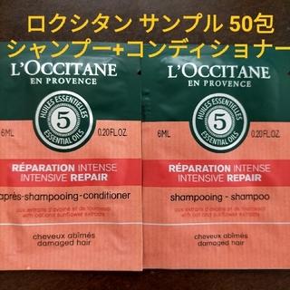 L'OCCITANE - ロクシタン シャンプー、コンディショナー サンプル 25個ずつ 合計50個