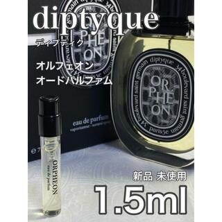 diptyque - [di-オ] ディプティック オルフェオン オードパルファン 1.5ml