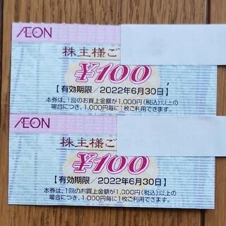 イオン(AEON)のイオン株主優待券 2枚(ショッピング)