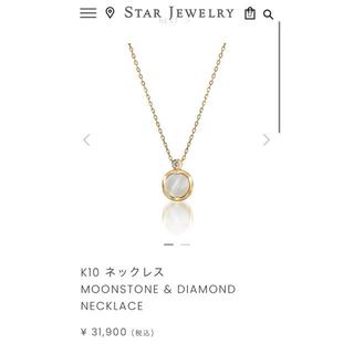 STAR JEWELRY - スタージュエリー ダイヤモンドネックレス