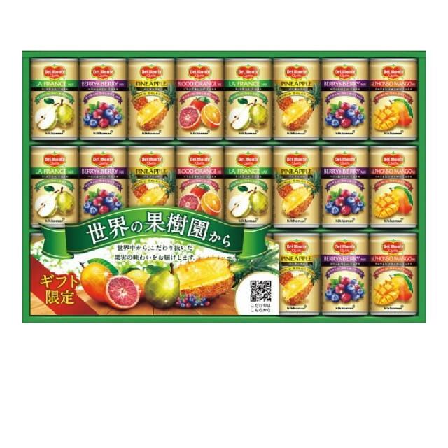 りんご5806様専用 デルモンテ 世界の果樹園からプレミアムギフト24本入 食品/飲料/酒の飲料(ソフトドリンク)の商品写真