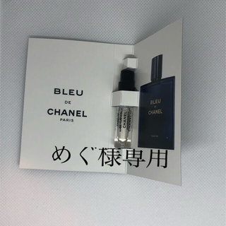 CHANEL - シャネル CHANEL ブルー メンズ香水 パルファム 1.5ml