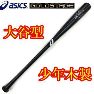 アシックス(asics)のアシックス 少年軟式野球用木製バット(80cm)大谷翔平型 数量限定品(バット)