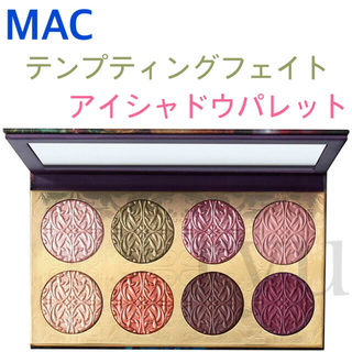 MAC - 新品 限定 MAC スモールアイシャドウ×8 フィーストユアアイズ