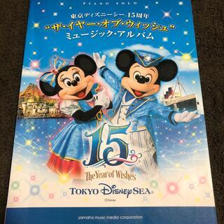 楽譜 東京ディズニーシー15周年 ザ イヤー オブ ウィッシュ
