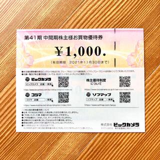 ビックカメラ 株主優待券 95枚 9.5万円分(ショッピング)